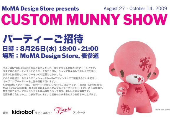 Kidrobot Munny Show at MoMA Japan