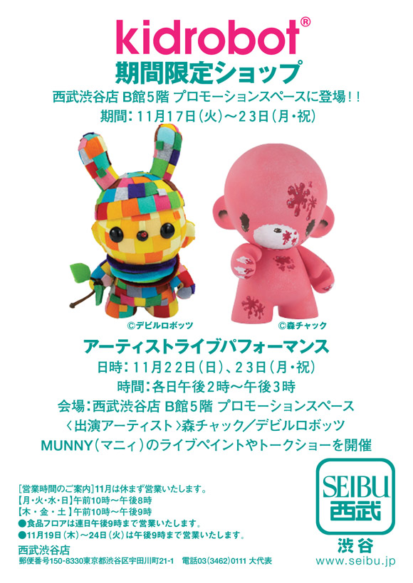 Kidrobot Pop-Up Shop in Tokyo