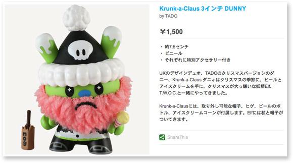Kidrobot in Japan!