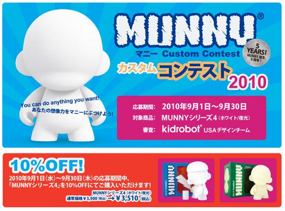 munnymunth.jp
